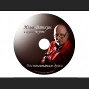 Spauda ant CD / DVD / Blu-ray